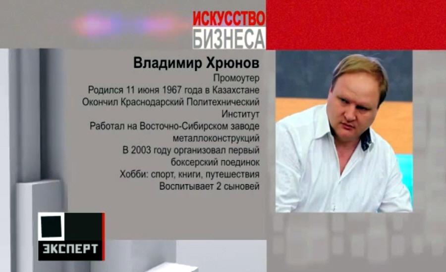 Владимир Хрюнов биография фото Искусство бизнеса