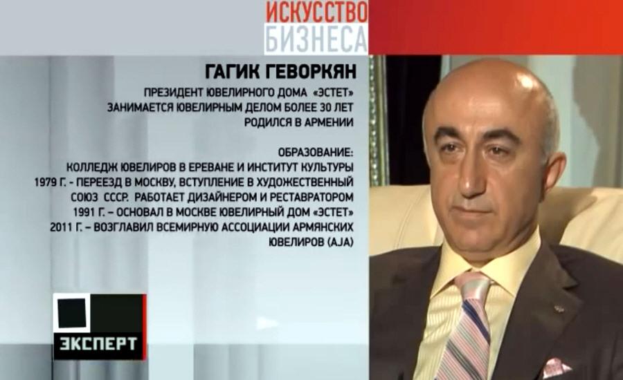 Гагик Геворкян биография фото Искусство бизнеса