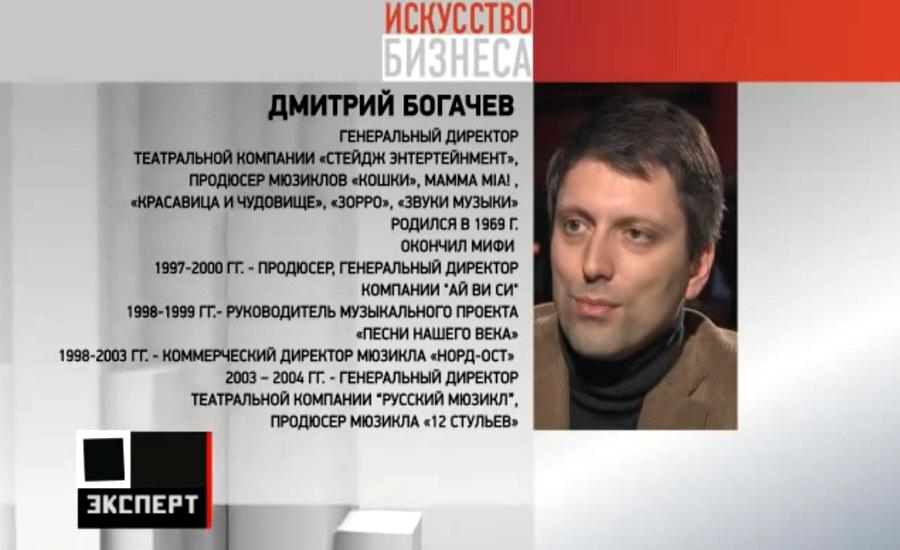 Дмитрий Богачёв биография фото