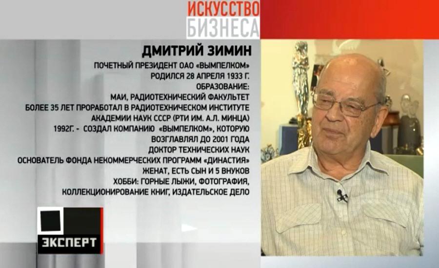 Дмитрий Зимин биография фото Искусство бизнеса