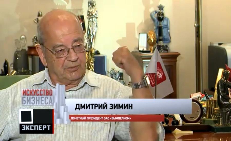 Дмитрий Зимин основатель компании Вымпелком Искусство бизнеса
