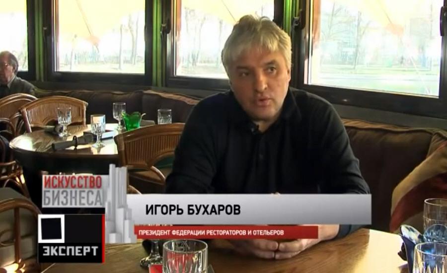 Игорь Бухаров президент Федерации рестораторов и отельеров