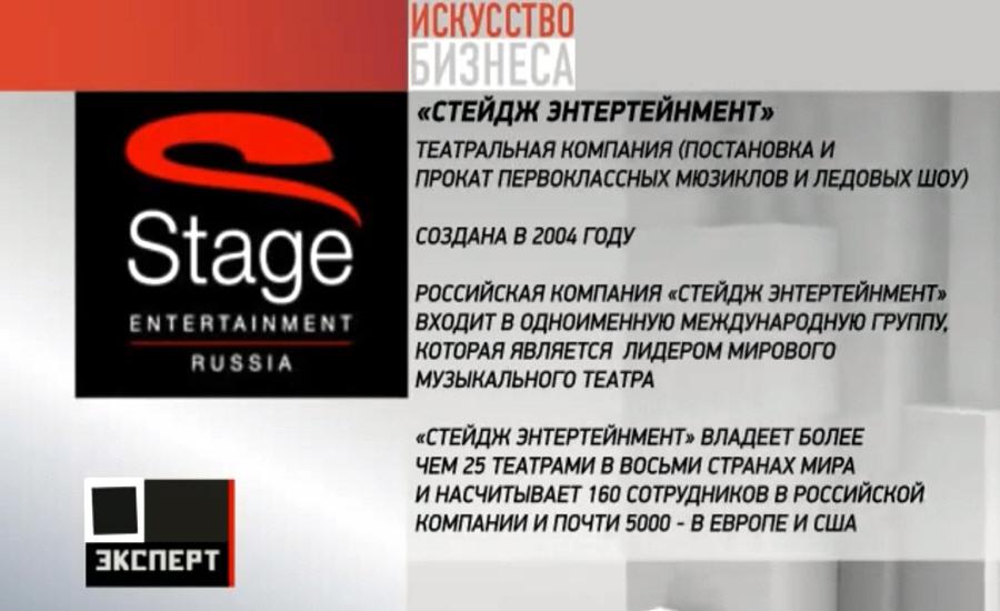 Компания Stage Entertainment