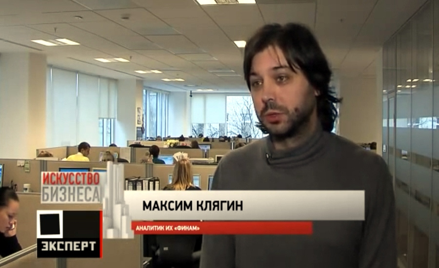 Максим Клягин аналитик потребительского сектора управляющей компании Финам Менеджмент