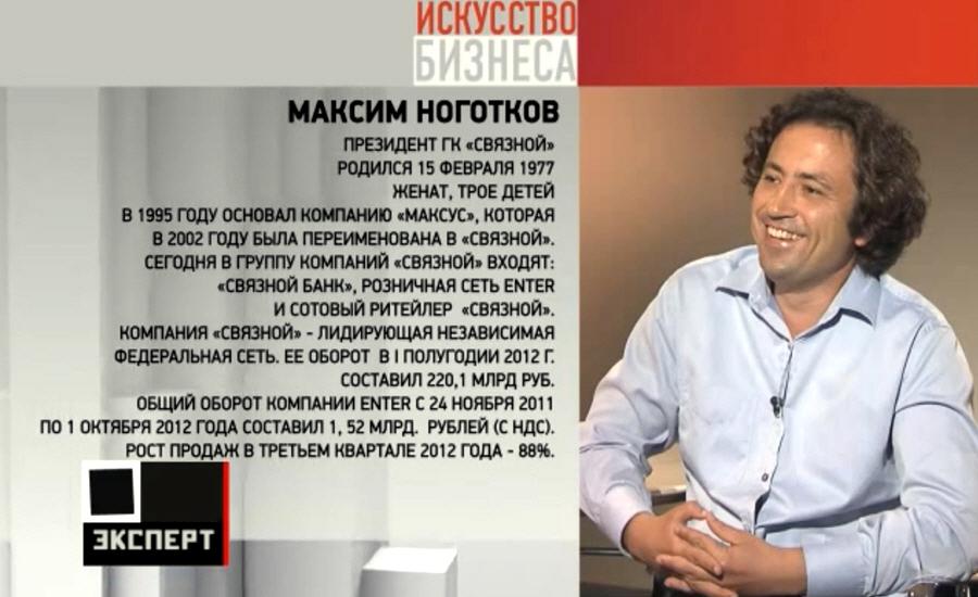 Максим Ноготков биография фото Искусство бизнеса