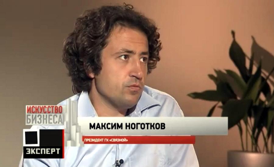 Максим Ноготков Президент группы компаний Связной Искусство бизнеса