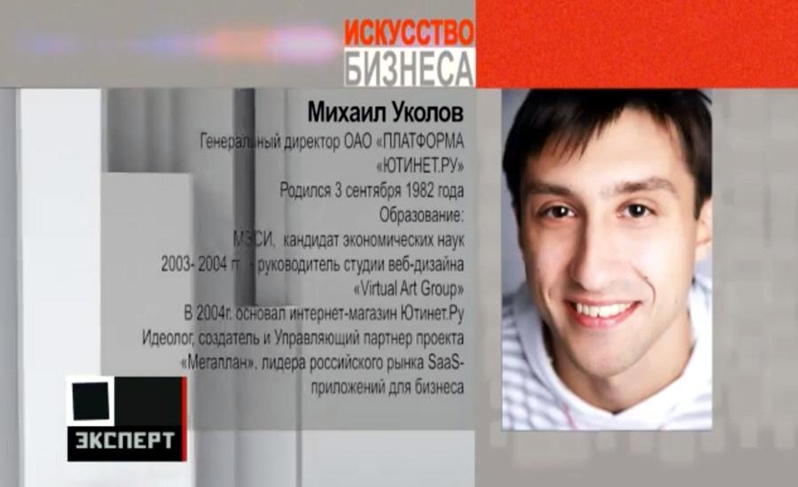 Михаил Уколов биография фото Искусство бизнеса