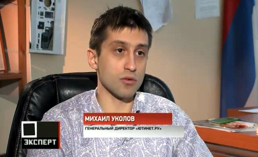 Михаил Уколов - основатель и генеральный директор компании Ютинет