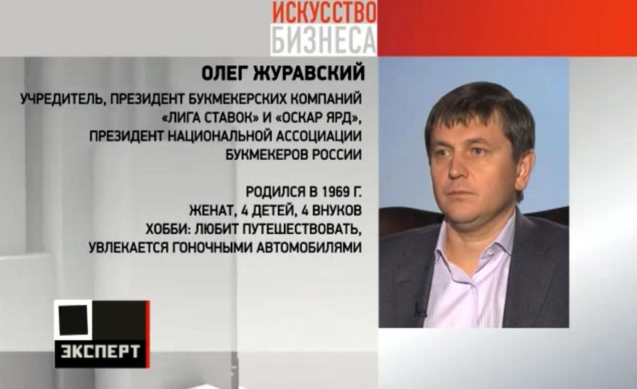 Олег Журавский биография фото Искусство бизнеса