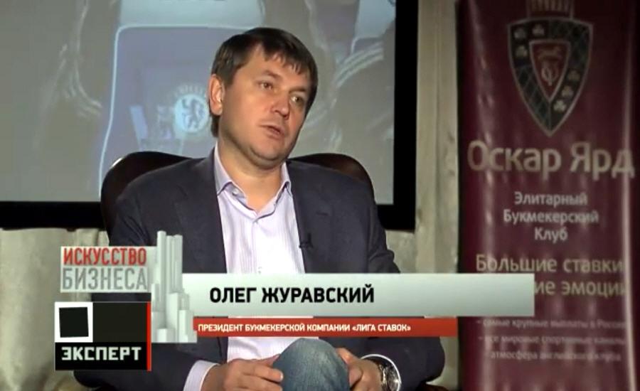 Олег Журавский президент букмекерской компании Лига Ставок Искусство бизнеса