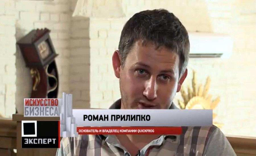 Роман Прилипко основатель и владелец логистической компании QuickFrog Искусство бизнеса