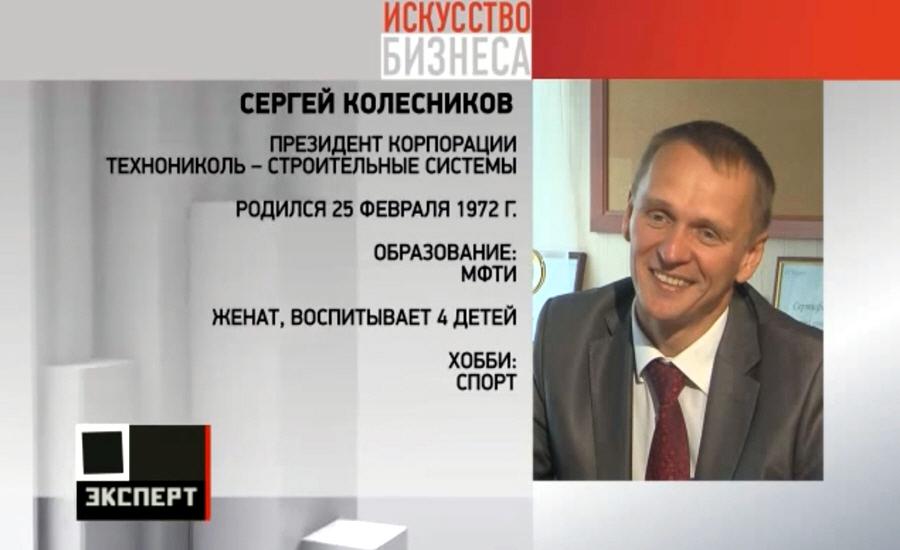 Сергей Колесников биография фото Искусство бизнеса