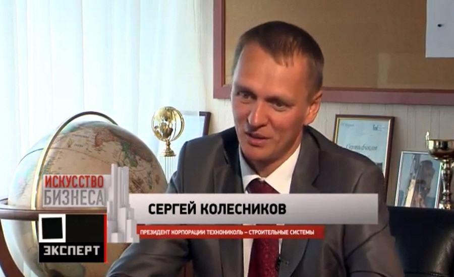 Сергей Колесников президент корпорации ТехноНИКОЛЬ Искусство бизнеса