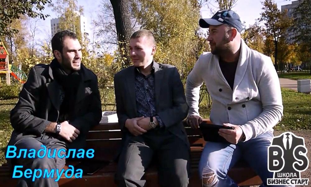 Владислав Бермуда в передаче Из грязи в Князи