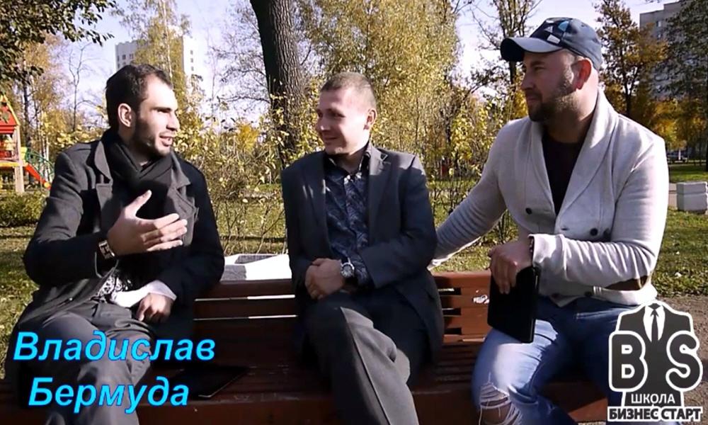 Владислав Бермуда создатель и руководитель проекта Женское счастье