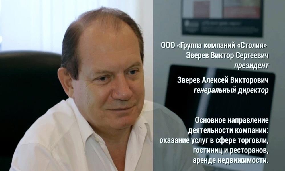 Виктор Зверев - президент группы компаний Столия