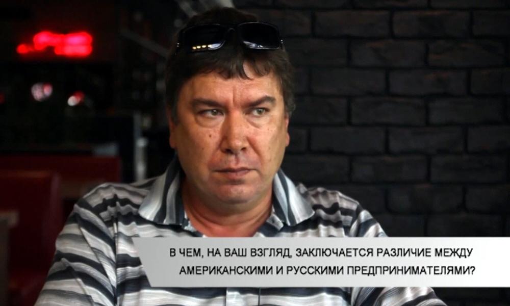 В чём различие между американскими и русскими предпринимателями