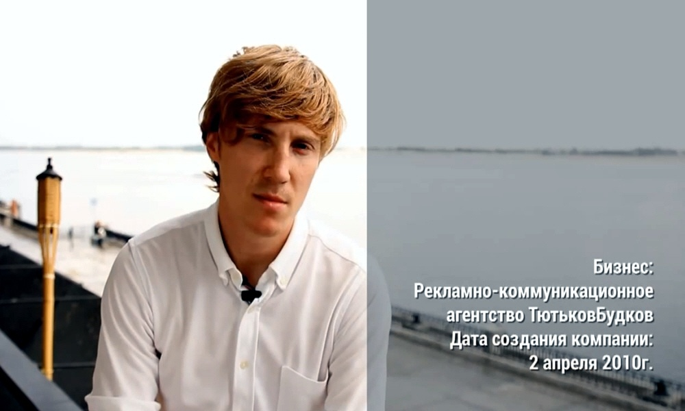 Дмитрий Тютьков - сооснователь рекламно-коммуникационного агентства Tutkov & Budkov