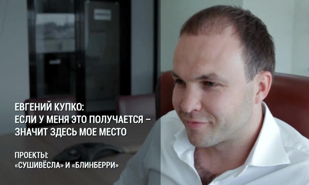 Евгений Купко - управляющий торговой сети мобильных ресторанов СушиВёсла и сети блинных Блинберри