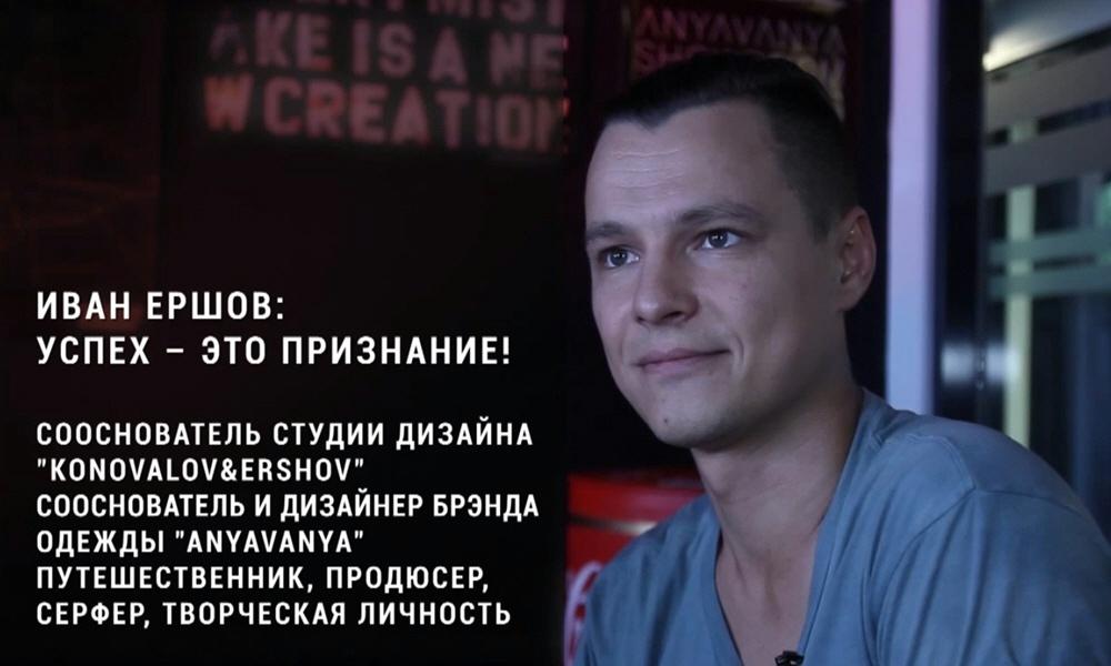 Иван Ершов - сооснователь студии дизайна Konovalov&Ershov