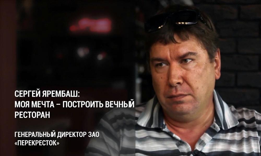 Сергей Ярембаш - волгоградский ресторатор, генеральный директор ЗАО Перекрёсток