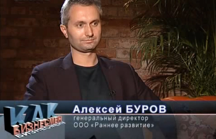 Алексей Буров - генеральный директор компании Раннее развитие