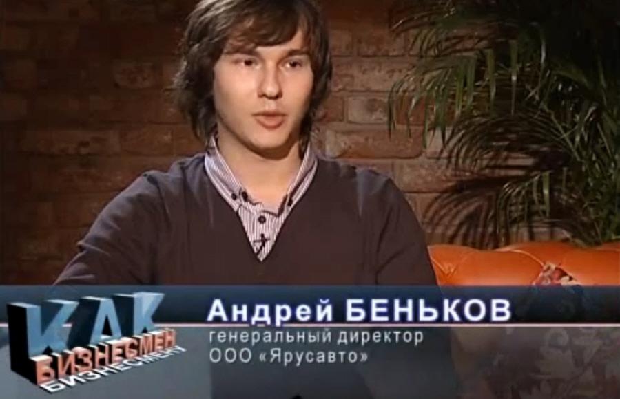 Андрей Беньков - генеральный директор производственной компании ЯрусАвто