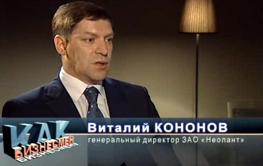 Виталий Кононов основатель и генеральный директор компании Неолант