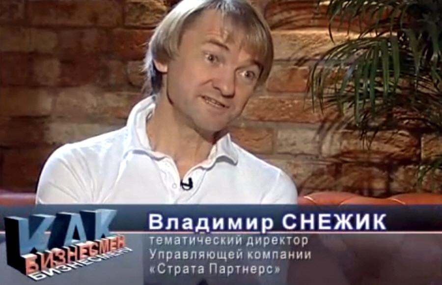 Владимир Снежик - тематический директор управляющей компании Страта Партнерс
