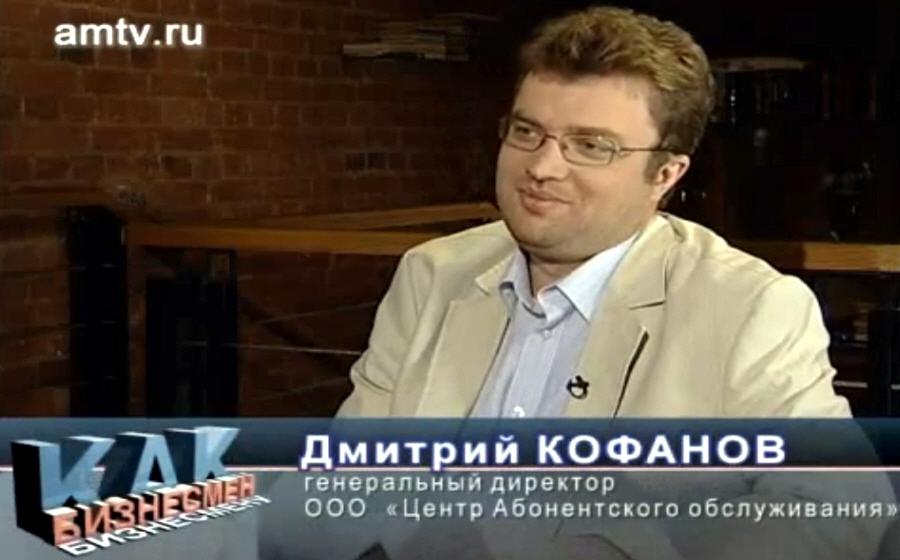 Дмитрий Кофанов - генерального директор ООО Центр Абонентского обслуживания