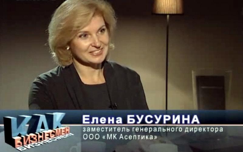 Елена Бусурина - заместитель генерального директора компании МК Асептика