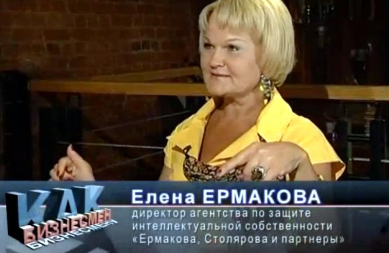 Елена Ермакова генеральный директор Патентного бюро Столярова, Ермакова и Ко