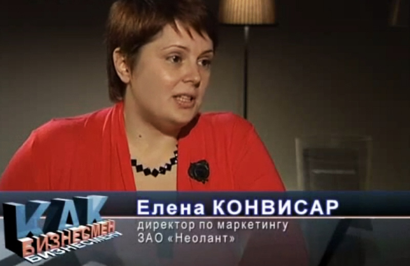Елена Конвисар директор по маркетингу компании Неолант