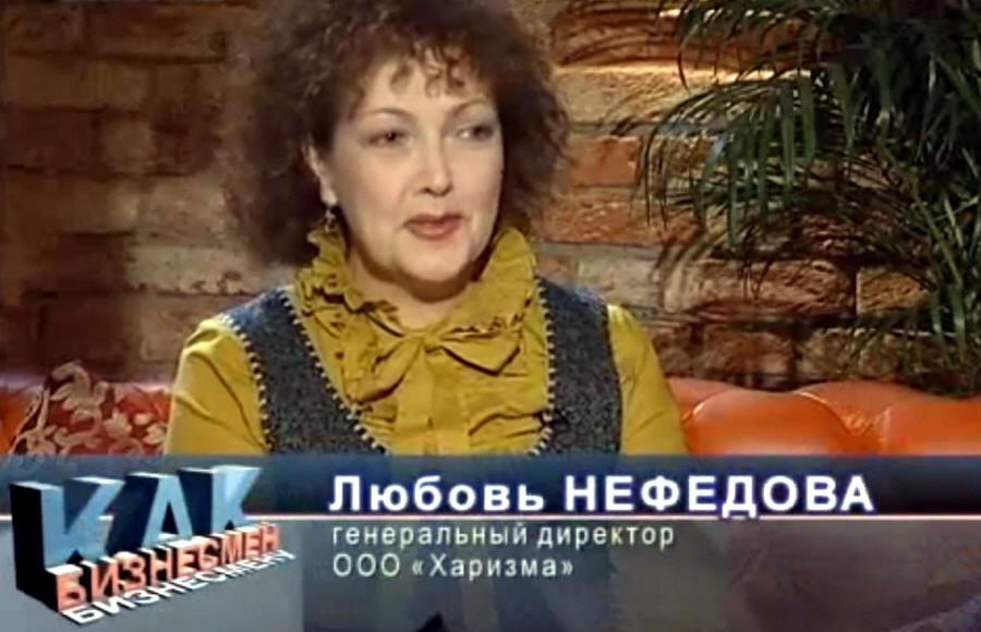 Любовь Нефёдова генеральный директор креативного бюро Харизма