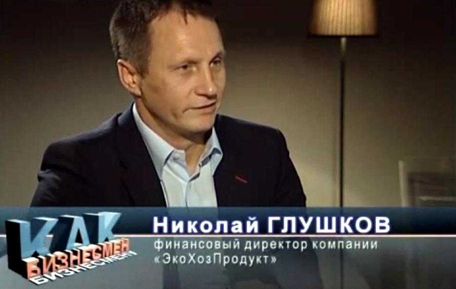 Николай Глушков - финансовый директор компании ЭкоХозПродукт