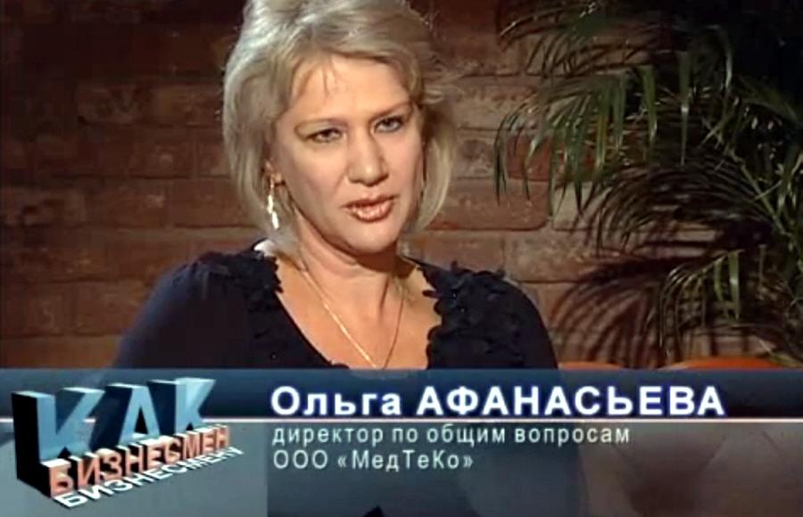 Ольга Афанасьева - директор по общим вопросам компании МедТеКо