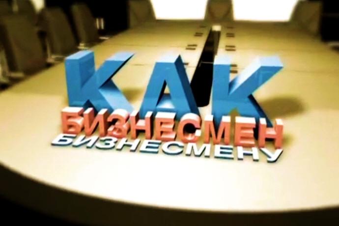 Как бизнесмен бизнесмену