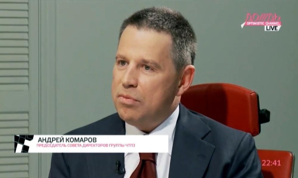 Андрей Комаров председатель совета директоров и крупнейший владелец Челябинского трубопрокатного завода