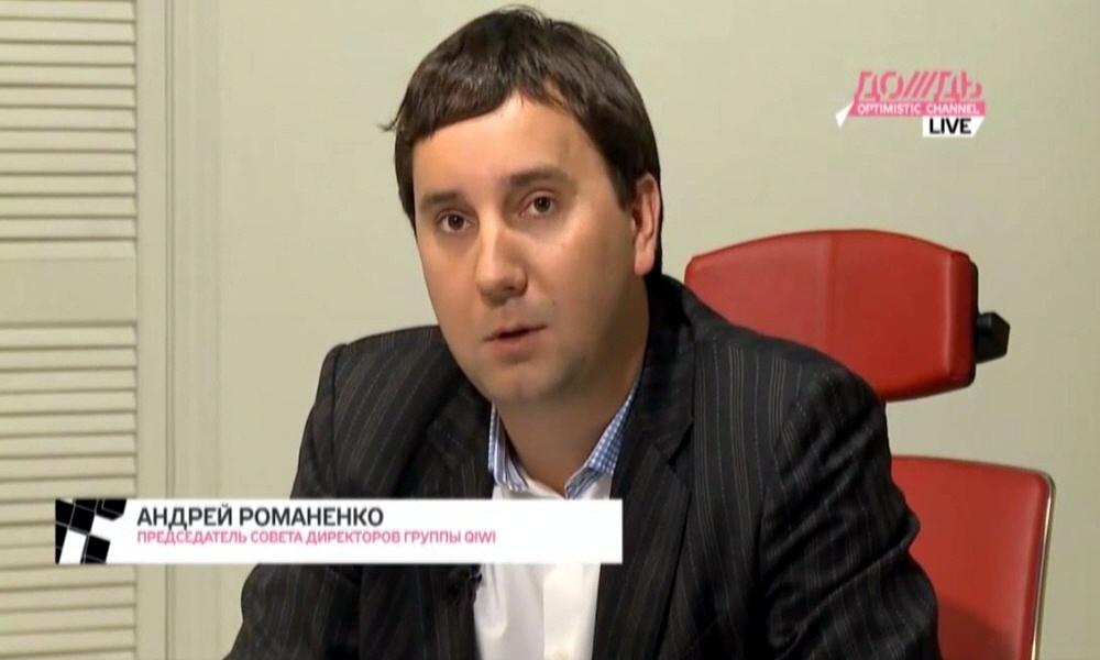 Андрей Романенко - председатель совета директоров группы компаний QIWI
