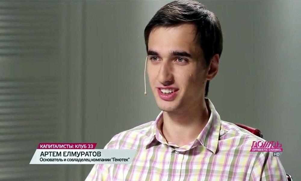 Артём Елмуратов - основатель и совладелец компании Genotek