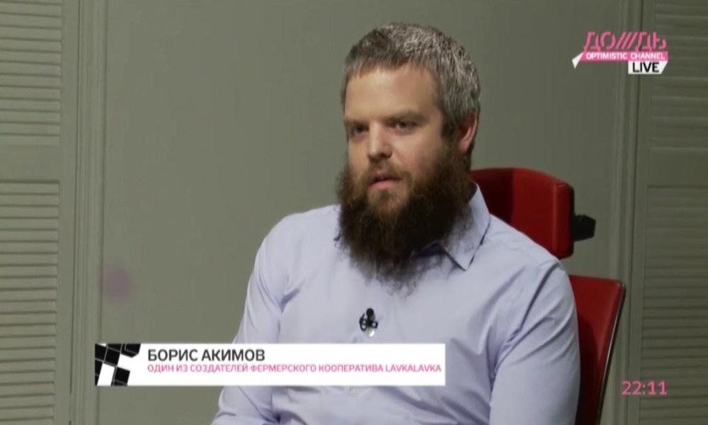 Борис Акимов - основатель фермерского кооператива ЛавкаЛавка