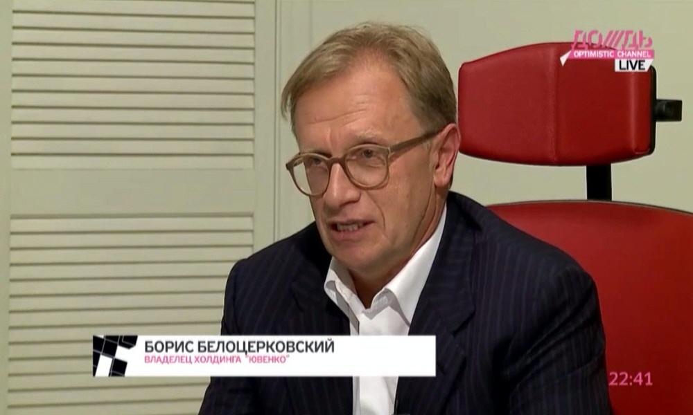 Борис Белоцерковский владелец холдинга Ювенко Капиталисты