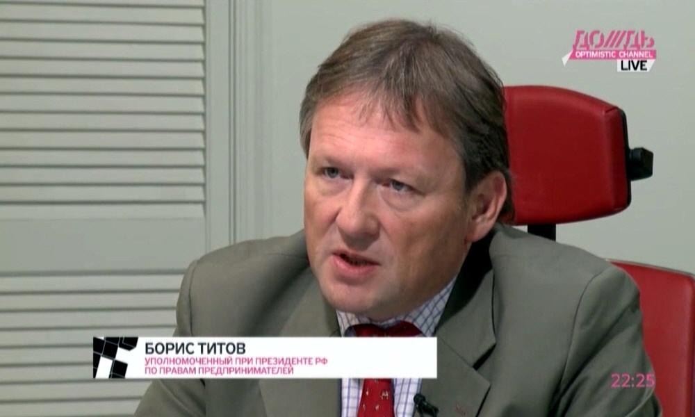 Борис Титов уполномоченный при президенте РФ по правам предпринимателей