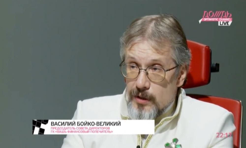 Василий Бойко-Великий - основатель и глава совета директоров группы компаний Вашъ финансовый попечитель