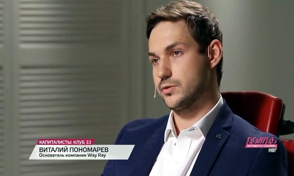 Виталий Пономарёв в программе Капиталисты на телеканале Дождь
