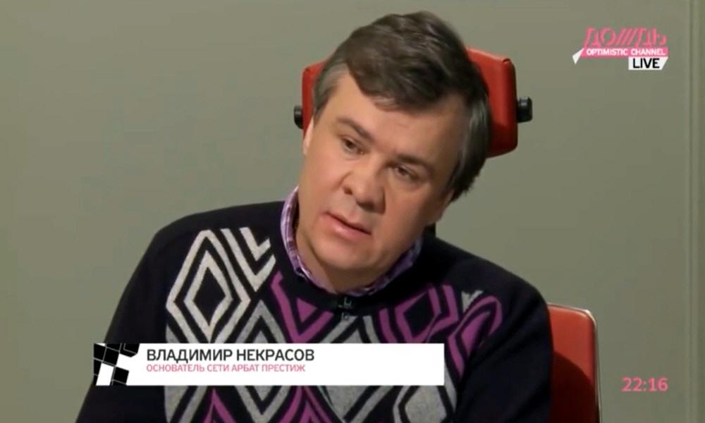 Владимир Некрасов - основатель сети магазинов Арбат Престиж