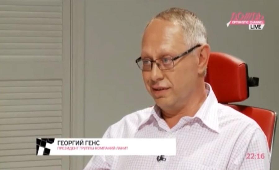 Георгий Генс президент группы компаний Ланит