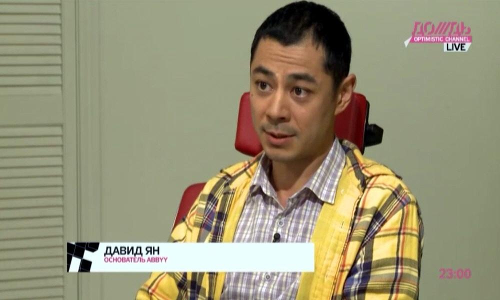 Давид Ян основатель и председатель совета директоров компании ABBYY Капиталисты