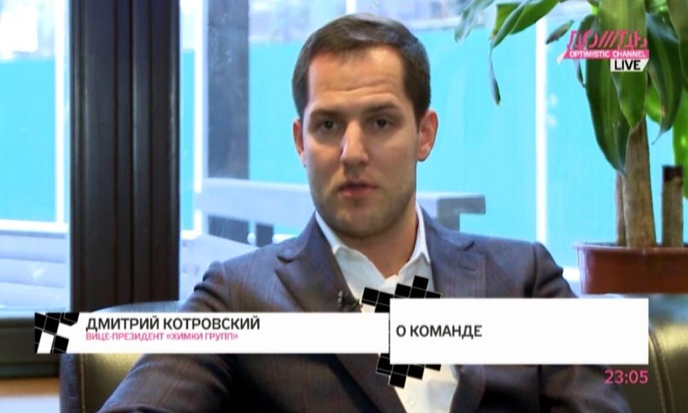 Дмитрий Котровский вице-президент компании Химки Групп