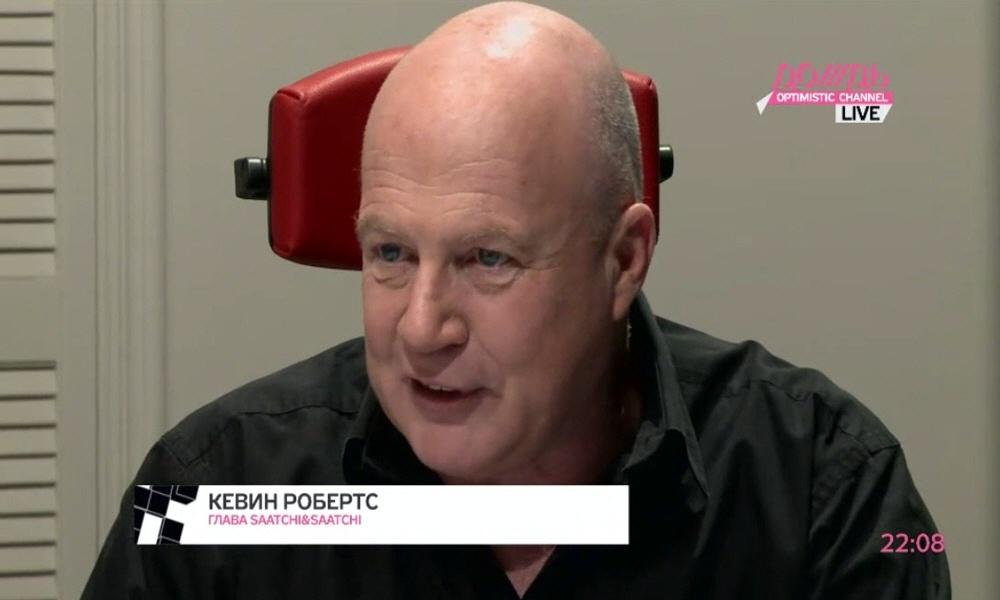 Кевин Робертс - глава рекламной компании Saatchi & Saatchi